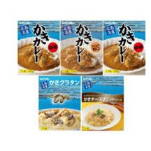 【新春特別セール】広島名産かきレトルト5個セット