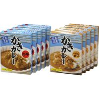 【送料込】広島名産 かきカレー 中辛・マイルド甘口 10個セット